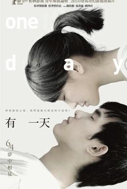 Постер фильма Однажды (2010)