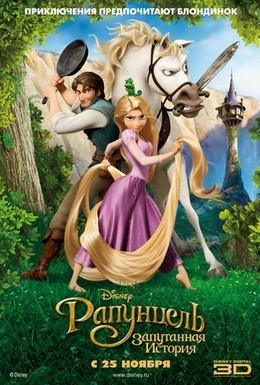 Постер фильма Рапунцель: Запутанная история (2010)