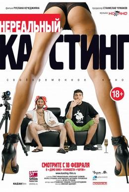Постер фильма Нереальный кастинг (2010)