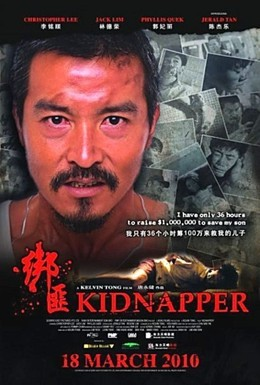 Постер фильма Похититель (2010)