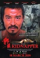 Похититель (2010)