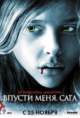 Постер фильма Впусти меня. Сага (2010)