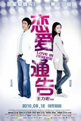 Постер фильма Скрытая любовь (2010)