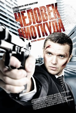 Постер фильма Человек ниоткуда (2010)