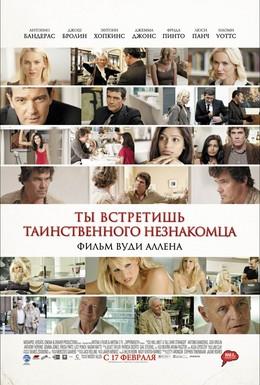 Постер фильма Ты встретишь таинственного незнакомца (2010)