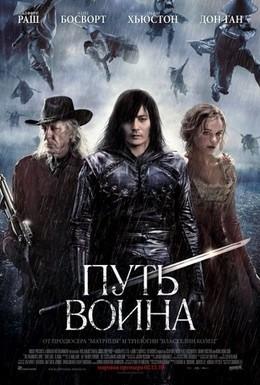Постер фильма Путь воина (2010)