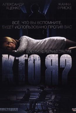 Постер фильма Кто я? (2010)