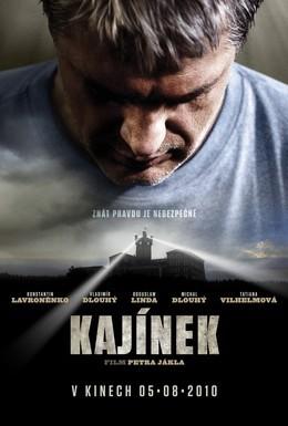 Постер фильма Каинек (2010)
