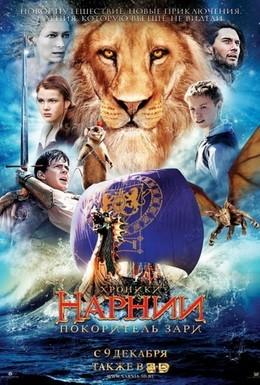 Постер фильма Хроники Нарнии: Покоритель Зари (2010)