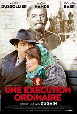 Постер фильма Обыкновенная казнь (2010)