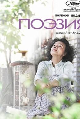Постер фильма Поэзия (2010)
