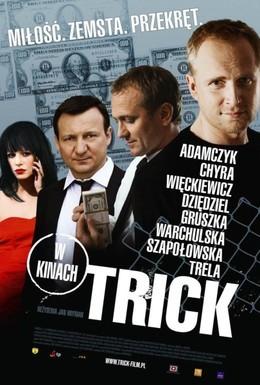 Постер фильма Уловка (2010)