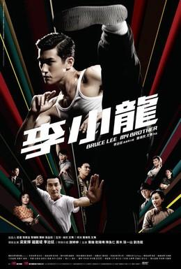 Постер фильма Брюс Ли (2010)