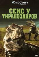 Секс у тиранозавров (2010)