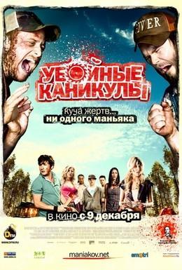 Постер фильма Убойные каникулы (2010)