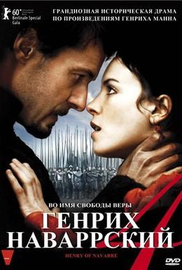 Постер фильма Генрих Наваррский (2010)