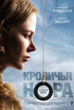 Постер фильма Кроличья нора (2010)