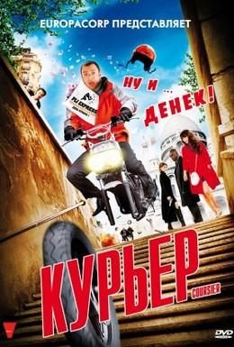 Постер фильма Курьер (2010)