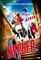 Курьер (2010)