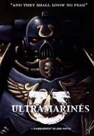 Ультрамарины (2010)