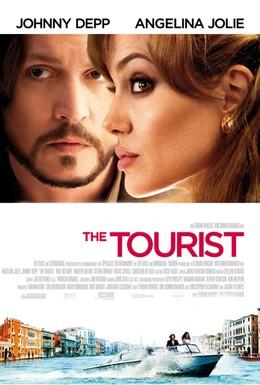 Постер фильма Турист (2010)