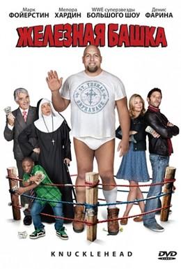 Постер фильма Железная башка (2010)
