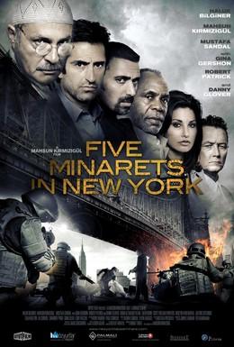 Постер фильма Пять минаретов в Нью-Йорке (2010)