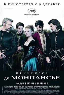 Постер фильма Принцесса де Монпансье (2010)