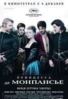 Принцесса де Монпансье (2010)