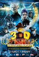 Щелкунчик и Крысиный король (2010)