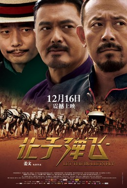 Постер фильма Пусть летят пули (2010)