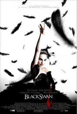 Постер фильма Чёрный лeбедь (2010)