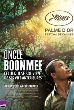 Постер фильма Дядюшка Бунми, который помнит свои прошлые жизни (2010)