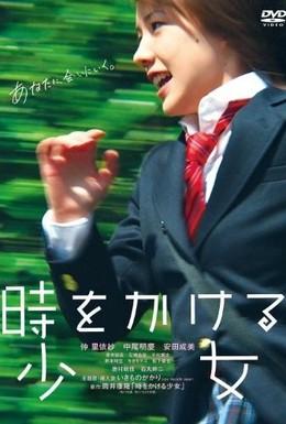 Постер фильма Девочка, покорившая время (2010)