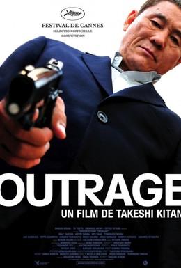 Постер фильма Беспредел (2010)