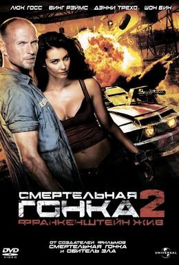 Постер фильма Смертельная гонка 2: Франкенштейн жив (2010)