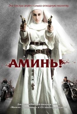 Постер фильма Аминь (2010)