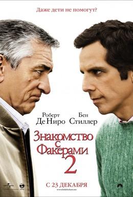 Постер фильма Знакомство с Факерами 2 (2010)