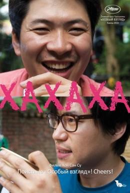 Постер фильма Хахаха (2010)
