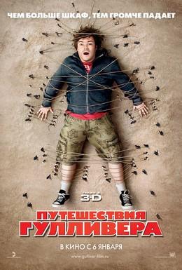 Постер фильма Путешествия Гулливера (2010)