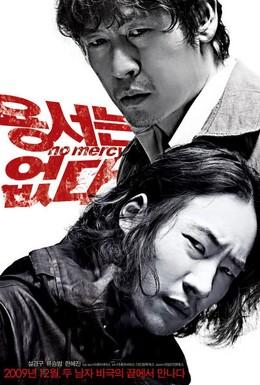 Постер фильма Без пощады (2010)