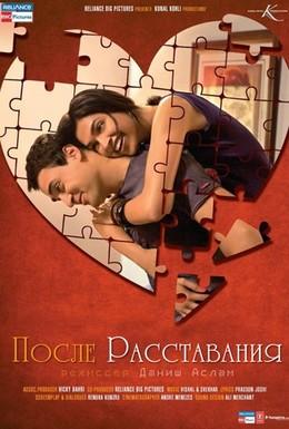 Постер фильма После расставания (2010)