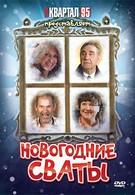 Новогодние сваты (2011)