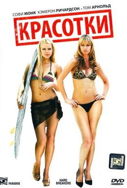 Постер фильма Красотки (2010)