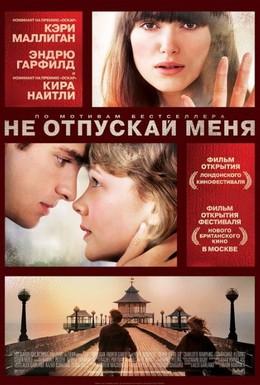 Постер фильма Не отпускай меня (2010)
