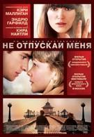 Не отпускай меня (2010)