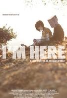 Я здесь (2010)
