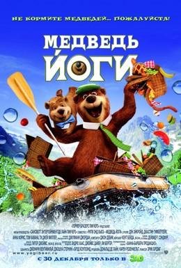 Постер фильма Медведь Йоги (2010)