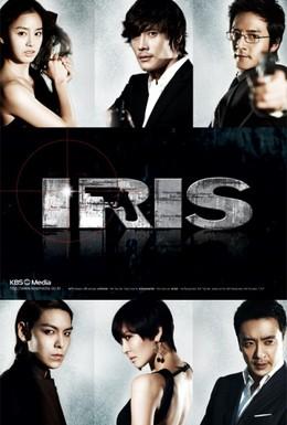 Постер фильма Айрис (2010)