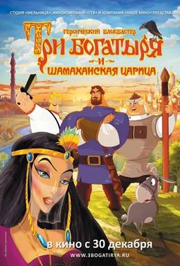 Постер фильма Три богатыря и Шамаханская царица (2010)